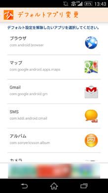 デフォルトアプリ変更