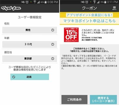 マツモトキヨシ公式アプリ:最初にユーザ設定を行う(左)初回起動時から48時間後までに利用できる割引クーポン(右)