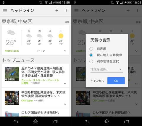 Googleニュースと天気:ヘッドラインページには天気が表示される(左)天気の表示は現在地の自動検出のほか、特定の地域を指定できる(右)
