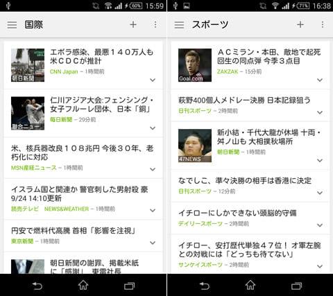 Googleニュースと天気:各種セクションのページは左右スワイプで移動できる