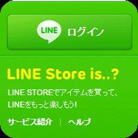 活用しよう!LINE ウェブストアの使い方~LINE ギフトコードをゲットする方法付き~