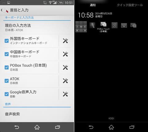 IME スイッチャー:端末の設定画面から利用するIMEにチェックを入れておこう(左)通知領域に利用可能なIMEのアイコンが表示される(右)