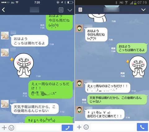 iPhoneから送信した特殊顔文字の文章(左)Androidで見ると、同じように表示されていない事が分かる(右)