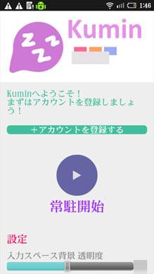 Kumin -常駐型Twitterクライアント-