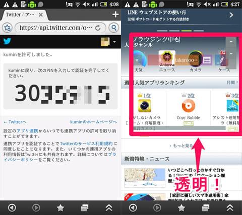 Kumin -常駐型Twitterクライアント-:認証画面(左)驚く程透明な本アプリ(右)
