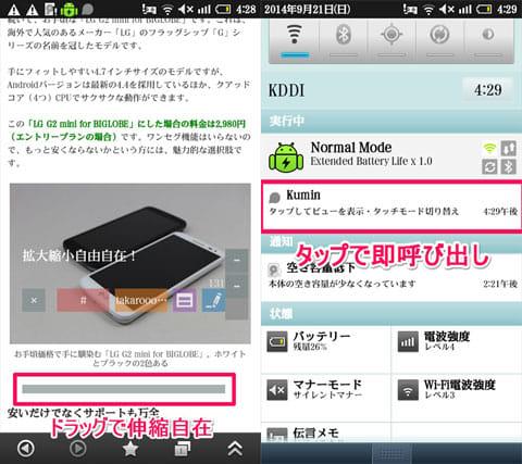 Kumin -常駐型Twitterクライアント-:自由に拡大縮小(左)通知領域から呼び出せる(右)