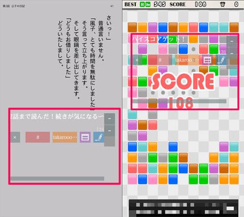 Kumin -常駐型Twitterクライアント-:電子書籍でもゲームでもツイートできる