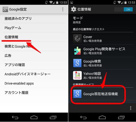 「位置情報」をタップ(左)してから「Google現在地送信機能」をタップ(右)