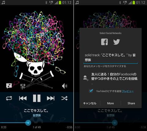 Cloudskipper Music Player:気軽に使える定番音楽プレイヤー(左)SNSとの連携で聴いている曲を簡単に投稿できる(右)