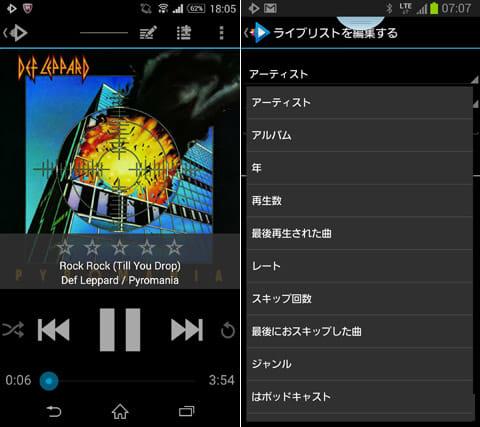 Rocket Player - Music Player:iTunesのように音楽を楽しめる(左)ルールを組み合わせてプレイリストを自動で生成(右)