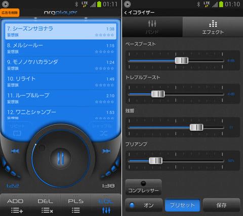 NRG Player - 音楽プレーヤー:旧型iPod的なUIで直感的に使える(左)豊富なイコライザ機能やスキンで自分好みにカスタマイズ(右)