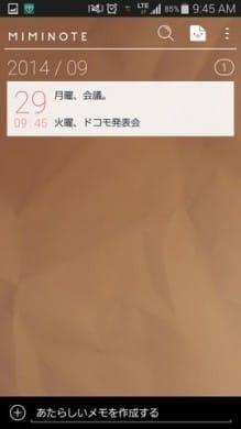 メモ帳 - Miminote