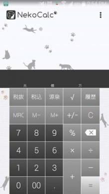 NekoCalc(電卓)