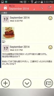 Memotto (日記)