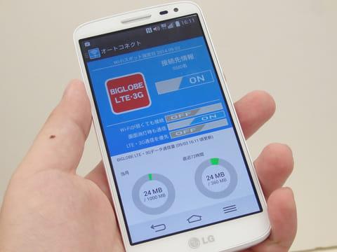 「オートコネクト」を利用すれば、Wi-Fiスポットに自動で接続できる。通信量を気にせず楽しめるので活用しよう