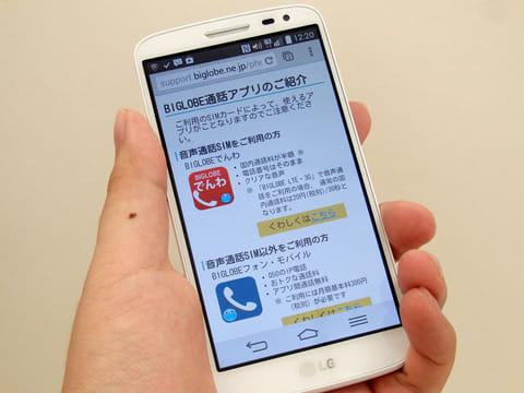 「LG G2 mini for BIGLOBE」には通話アプリの特集があらかじめ入っている