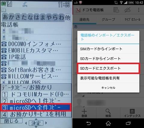 ガラケーの電話帳を移行する場合(左)スマホの場合(右)どちらもSDカードにデータを移すのが簡単