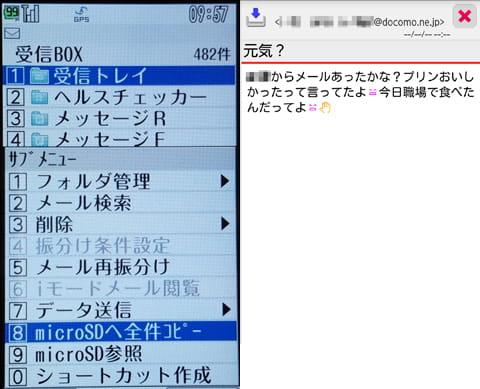 フィーチャーフォンで送受信したメールは、microSDカードに書き出して(左)、アプリで読む(右)ようにするのが現実的