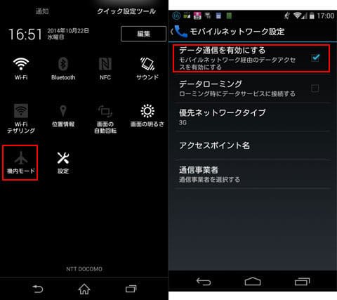 機内モードの設定(左)モバイルデータ通信の設定(右)