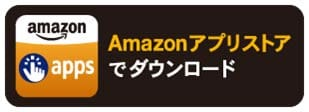 Amazon Androidアプリストア (無料)