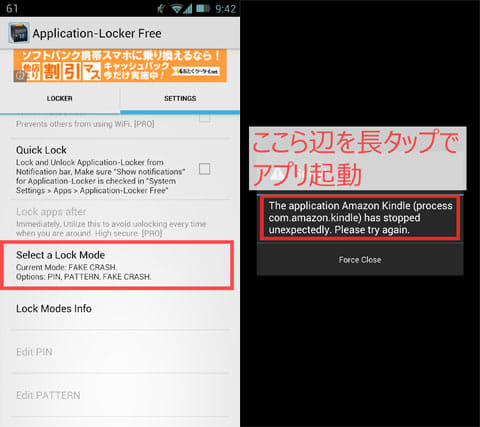 Application-Locker Free:設定画面(左)あたかもアプリが強制終了したかのように見える(右)