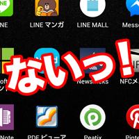 インストールしたのにドロワーに表示されないアプリの使い方