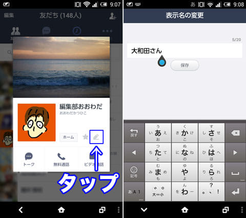 キャプション:名前変更したい友だちを選択後、えんぴつアイコンをタップ(左)「表示名の変更」画面で変更したい名前を入力(右)