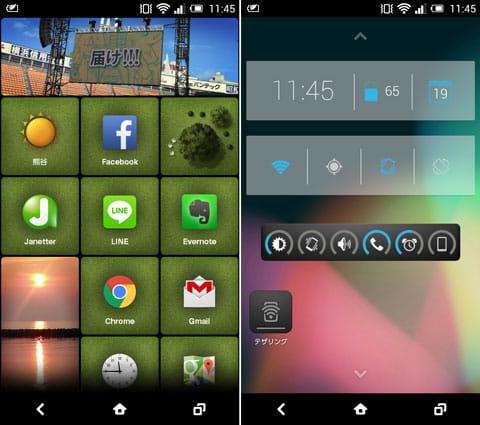 キャプション:『iidaHOME』のホーム画面(左)『iidaHOME』のウィジェット設置画面(右)