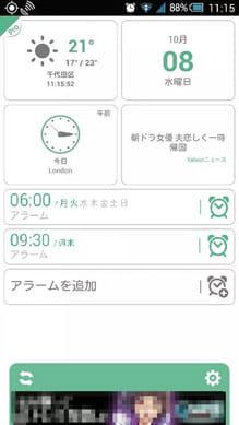 モーニングキット 【ライフサポートアプリ】