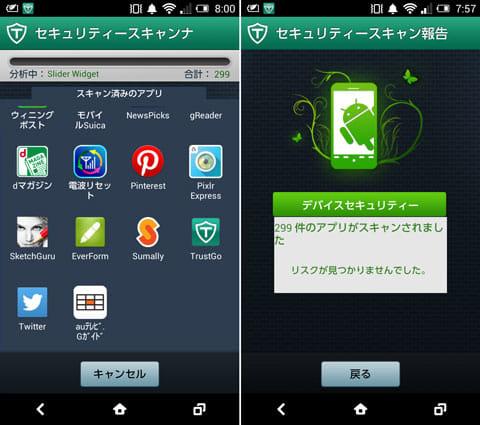 Antivirus & Mobile Security:スキャン中の画面(左)スキャン完了。危険なアプリは見つからなかった(右)
