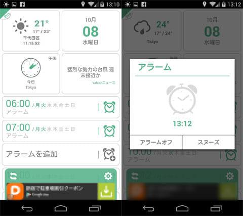 モーニングキット 【ライフサポートアプリ】:アプリトップ画面(左)アラーム起動画面(右)