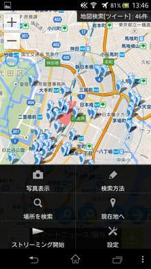 Twitmap - 地図で見るツイッター:メニュー画面