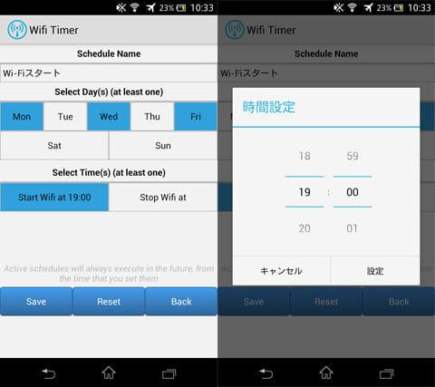 Wifi Timer:設定画面(左)時間設定(右)