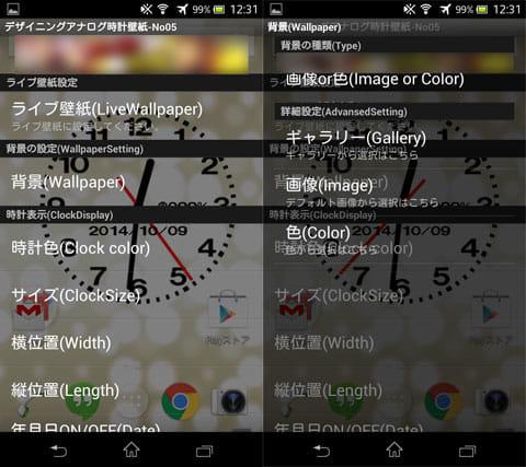 デザイニングアナログ時計壁紙-No05:設定画面(左)背景の設定(右)