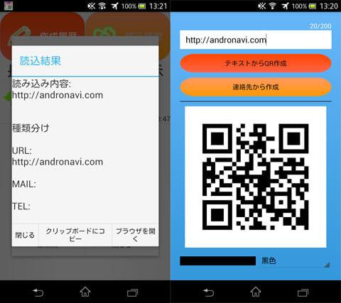 QRCL - スクショを撮るだけでQRコードを読みこめる!:読み取り結果(左)QRコード作成画面(右)