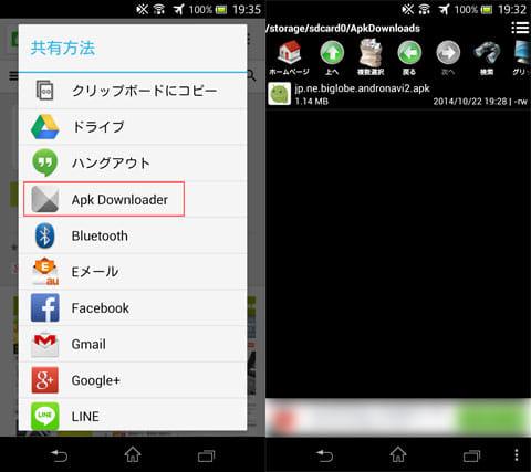 Apk Downloader Extension:ブラウザから共有すればOK(左)ストレージ内にダウンロードできる(右)