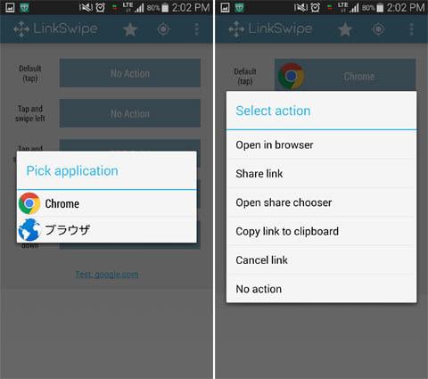 LinkSwipe:無料版は2つのアクションだけ選べる。有料版なら行動数に応じてアクションが増やせる