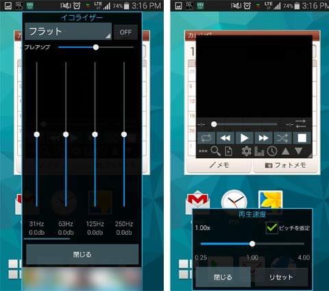 FMP - フローティングメディアプレーヤー:イコライザーや速度調整ができるので音質にこだわりたい方にもおすすめ!