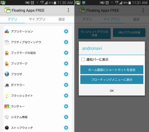 Floating Apps FREE - multitask:多数のウインドウを作成できる