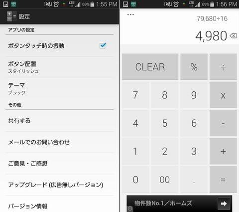 デイリー電卓 (無料) - シンプルで簡単:設定や共有も可能(左)入力した履歴が残るのが配慮されていてうれしい(右)