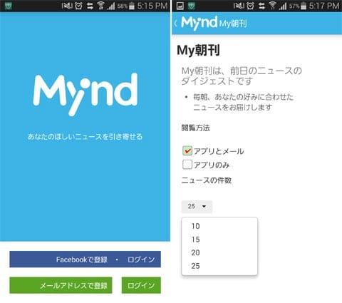 Mynd: 興味にマッチする記事を届けるニュースアプリ:ログインは簡単(左)ニュース件数など簡単な設定が可能(右)