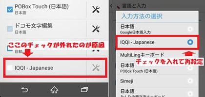 突然日本語の入力ができなかった!どうしよう?そんな時の対処法
