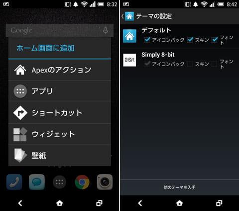 キャプション:通常のアプリ画面(左)「開く」ボタンのないアプリ画面(右)