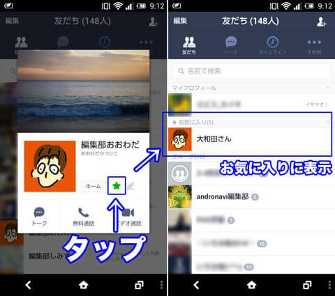 キャプション:名前変更したい友だちを選択後、☆アイコンをタップ(左)「お気に入り」に表示された(右)