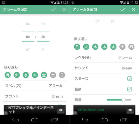 モーニングキット 【ライフサポートアプリ】:アラーム設定画面