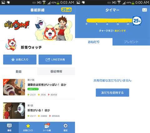 LINE KIDS動画 - 安心な子供向け無料動画が見放題!:TOPメニュー(左)無料版はタイマーのチャージ分だけ閲覧できる(右)