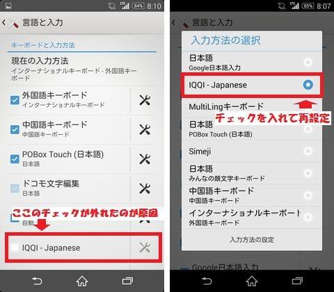 ここのチェックがアップデート時に外れてしまうことで、日本語キーボードが突然使えなくなっていた