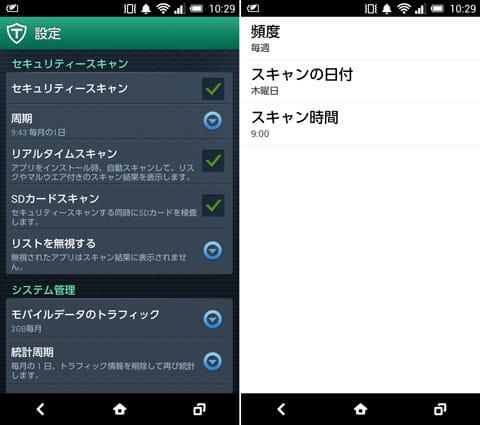 Antivirus & Mobile Security:「設定」画面(左)「セキュリティースキャン」の「周期」設定画面(右)