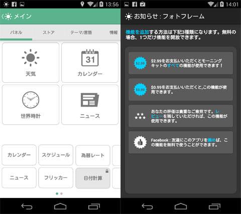 モーニングキット 【ライフサポートアプリ】:パネル選択画面(左)ロック解除方法画面(右)