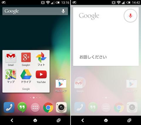 キャプション:Googleフォルダを開いた状態(左)「OK,Google」で音声検索が立ち上がる(右)